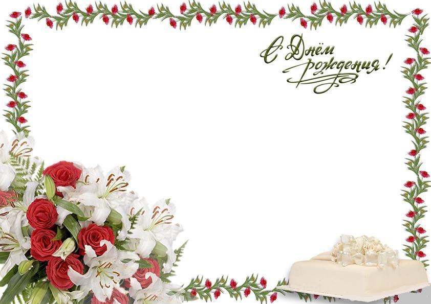 Шаблон открытки с днем рождения коллеге женщине